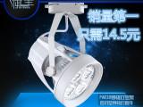 祺丰商业照明 压铸四爪导轨灯套件 PAR30 QF-2010轨道