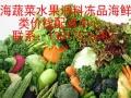 上海西餐厅蔬菜配送公司