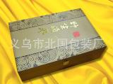 现货批发野生海参包装盒/海参皮盒/海参礼盒/保健品礼品包装盒