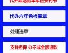 上海代开异地年审委托书 六年免检年审代办