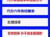 天津代开异地年审委托书 六年免检年审代办