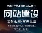 东莞微信小程序开发 中高端网络建站