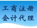 财税代理咨询定制化服务