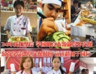 深圳中西餐饮技能学校 学中西点到东南厨师学校