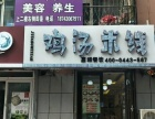 建设街 阿芳鸡汤米线店急兑