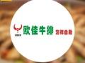 欧佳牛排海鲜自助加盟加盟费用/项目优势