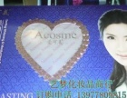 台湾爱可美美白保湿心动五件套化妆品套装188元祛斑