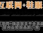 泉州春慧商贸,打造全网鞋服(移动)电子商务平台