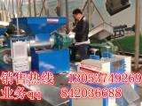 多款优质再生塑料泡沫颗粒机 优质高效泡沫造粒设备