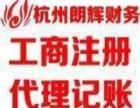 朗辉公司注册会计财务审计