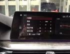 深圳宝马530宝马730装全套原厂哈曼卡顿音响