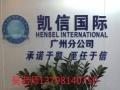 旅游签证申请拒签了怎么办?凯信国际签证申请公司吴老师靠谱