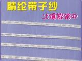 腈纶带子纱,三经二纬带子纱,四经一纬带子纱