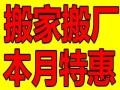 沙井 福永附近小货车出租,居民 个人搬家,跑长短途