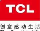海门市TCL空调/售后维修电话是多少欢迎访问