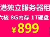 1U服务器托管香港自建机房托管1u托管700元左右价格