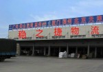 苏州物流公司全国物流配载4.2米-17.5米回程车运输车队
