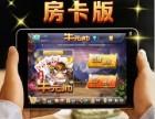 徐州房卡游戏定制开发选明游