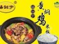 杨铭宇黄焖鸡米饭加盟费用/项目优势