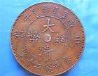 广东省造大清铜币收购价值可换一套房-现金交易