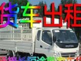 货车出租搬家车货肇庆市内50元一次
