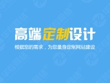 大亚湾网站建设,大亚湾网站设计,大亚湾网站制作找华专网络