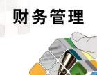 泉州正源财务泉州注册公司泉州代理记账报税