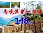 景秀旅行社春节周边游