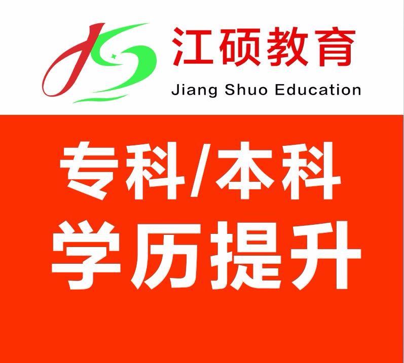 学历提升 成人高考 远程教育