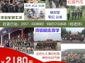 宿州军事游学夏令营,7天野外拓展