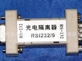 特价直供无源RS232串口光电隔离器