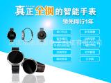 D360智能蓝牙手表手环 运动计步手环手镯 安卓手机伴侣 穿戴设