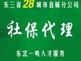 東北一鳴東三省28地區人事外包服務幫您解決眼前人事難題