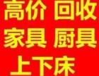 郑州回收家具电器 郑州回收各种旧货 郑州回收学校补习班用品