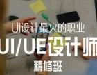 上海ue界面设计培训介绍,学ui全能技术到哪家好