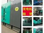 舟山应急发电机租赁(静音型发电车)大型柴油发电机组出租销售