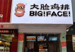 上海大脸鸡排加盟,人气产品