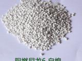 厂家直销白色阻燃PA6 氮系阻燃塑料阻燃防火尼龙6