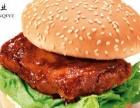 时尚西式快餐加盟汉堡炸鸡连锁加加盟 西餐