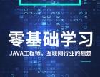 上海嘉定教育IT培训JAVA软件工程 SSM培训班