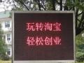 襄阳淘宝培训班_淘宝运营培训_淘宝开店、美工培训
