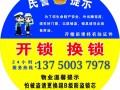 中山三乡开锁公司电话开汽车锁开保险柜换锁
