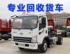全上海专业收购二手蓝牌平板载货车,小货车