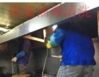 枣庄地区大型油烟机、烟罩、风机 清洗 维修 安装