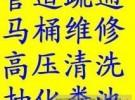 北京海淀北坞下水道疏通 地漏疏通 马桶疏通