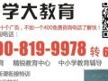 芜湖补习二年级语文哪个培训班好/1对1辅导家教地址电