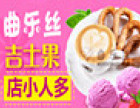 曲乐丝吉事果甜品加盟