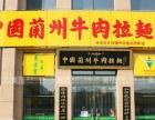 东方宫三合源中国兰州牛肉拉面加盟牛肉拉面加盟电话