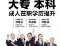 深圳龙岗大专/本科学历签约班 分期支付学费有保障