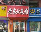 老东北菜馆..